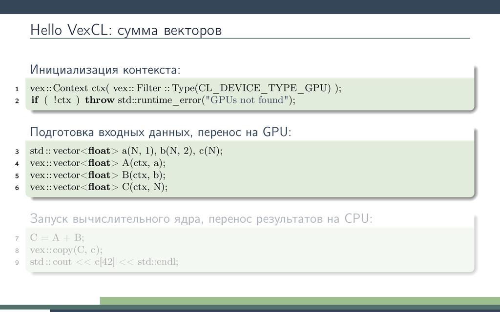 Hello VexCL: сумма векторов Инициализация конте...