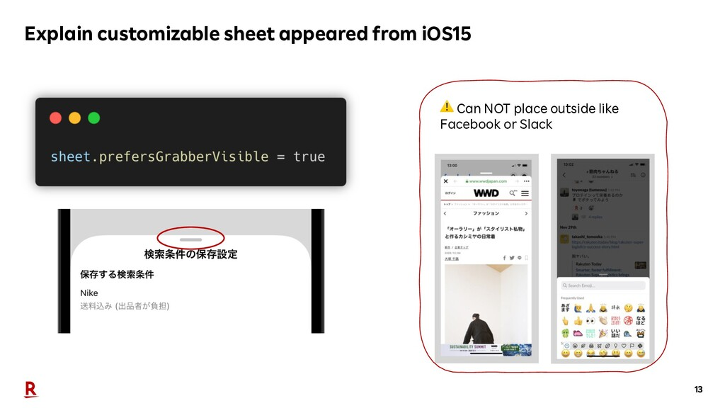 13 Explain customizable sheet appeared from iOS...