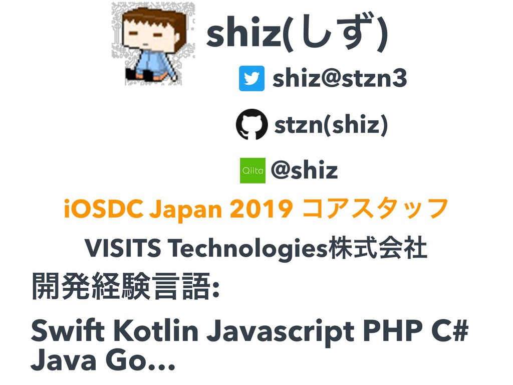 VISITS Technologiesגࣜձࣾ shiz@stzn3 shiz(ͣ͠) @sh...