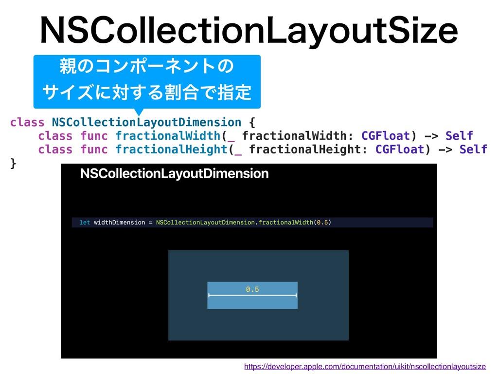 class NSCollectionLayoutDimension { class func ...