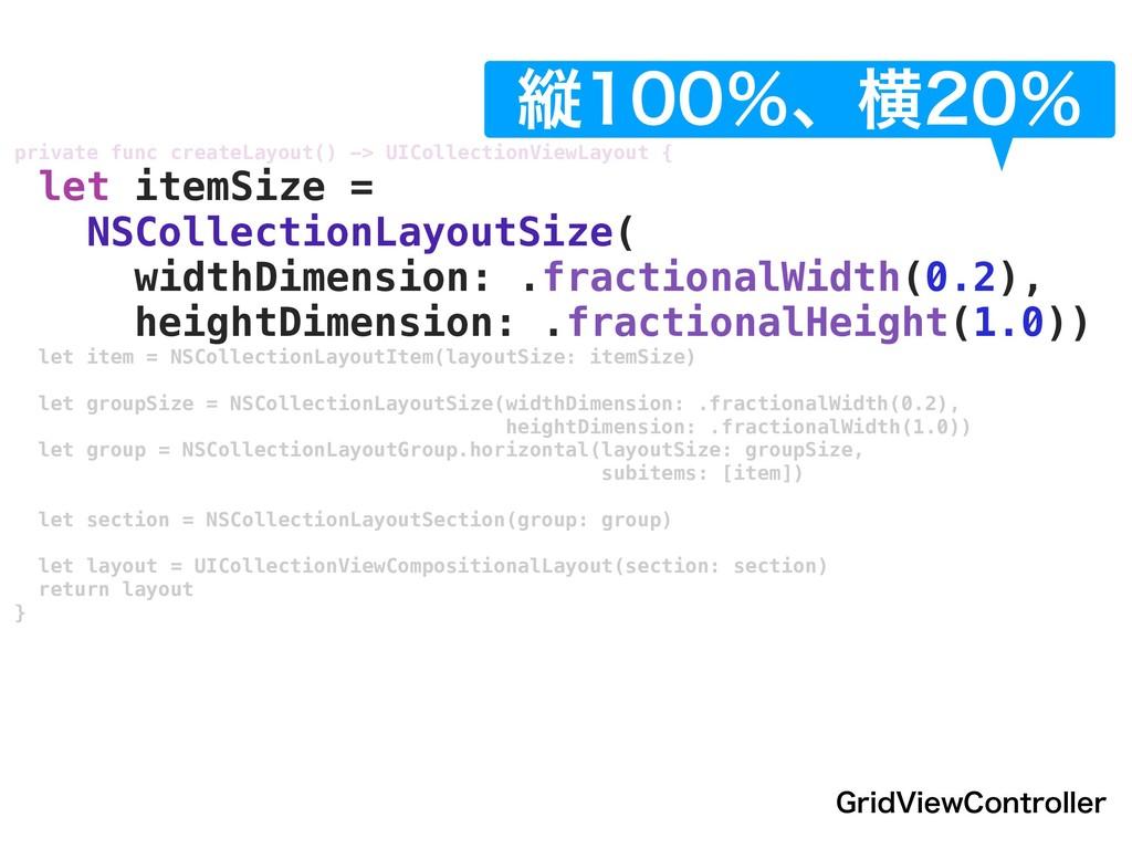 private func createLayout() -> UICollectionView...