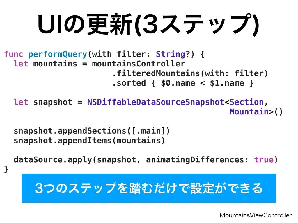 6*ͷߋ৽ εςοϓ  func performQuery(with filter: Str...