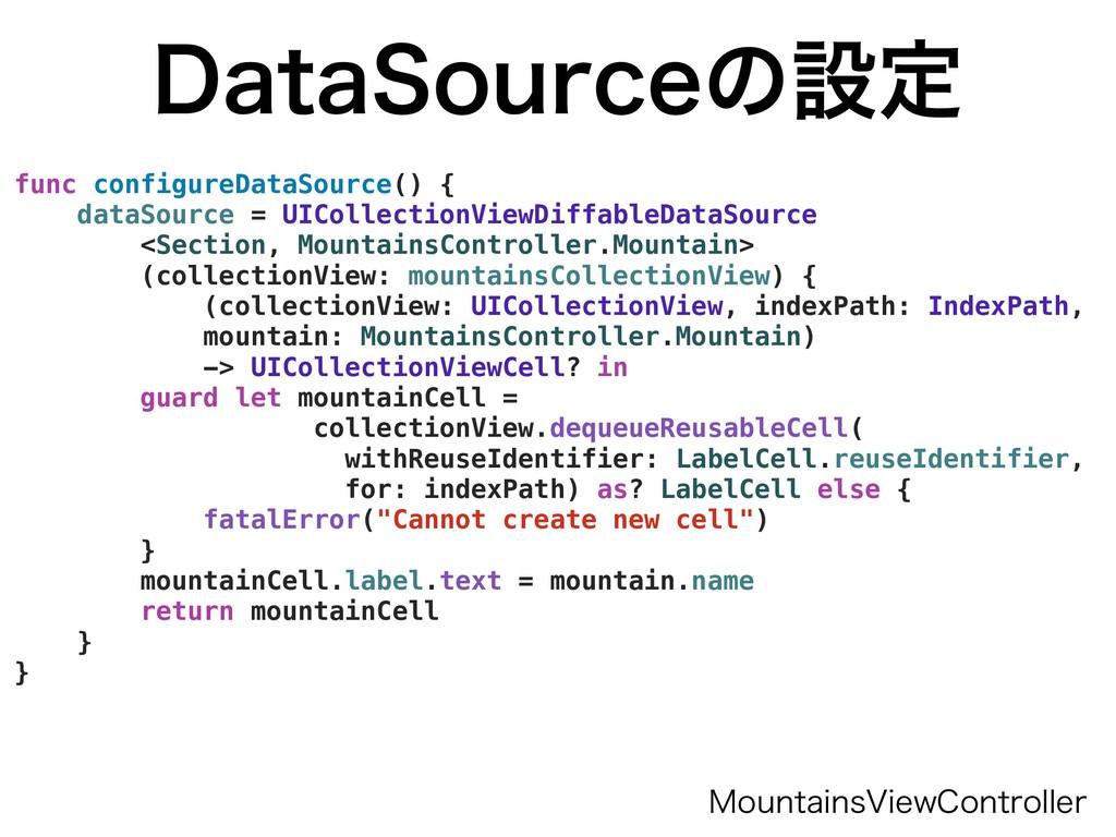 %BUB4PVSDFͷઃఆ func configureDataSource() { data...