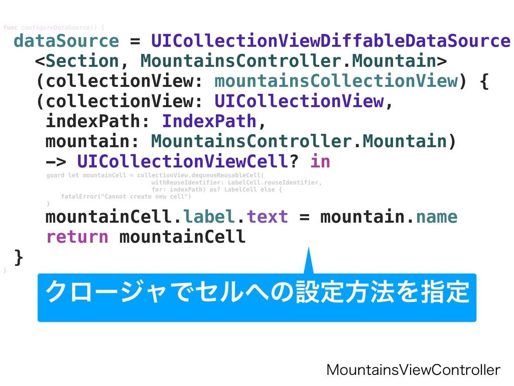 ΫϩʔδϟͰηϧͷઃఆํ๏Λࢦఆ func configureDataSource() { ...