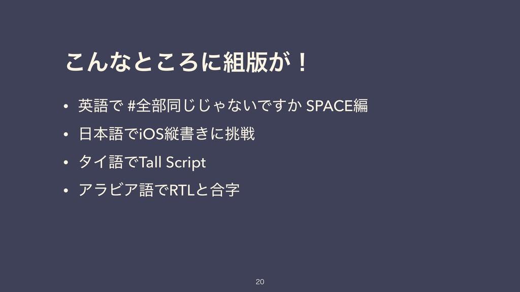 ͜Μͳͱ͜Ζʹ൛͕ʂ • ӳޠͰ #શ෦ಉ͡͡Όͳ͍Ͱ͔͢ SPACEฤ • ຊޠͰiOS...