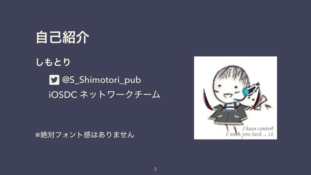 ࣗݾհ ͠ͱΓ ɹɹ @S_Shimotori_pub iOSDC ωοτϫʔΫνʔϜ ※...