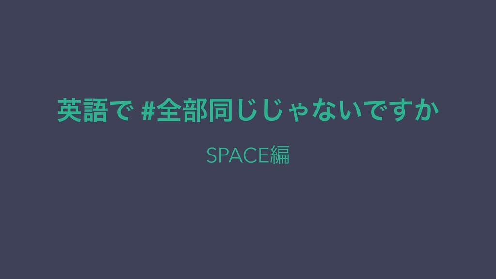 ӳޠͰ #શ෦ಉ͡͡Όͳ͍Ͱ͔͢ SPACEฤ