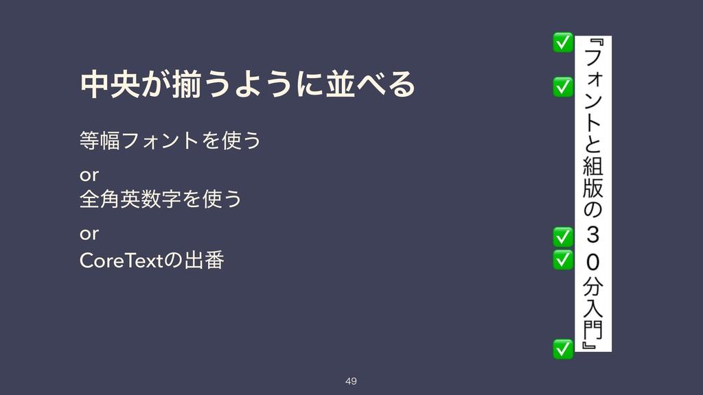 தԝ͕ἧ͏Α͏ʹฒΔ ෯ϑΥϯτΛ͏ or શ֯ӳΛ͏ or CoreTextͷग़...
