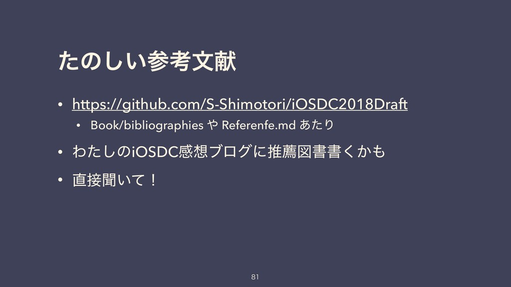 ͨͷ͍͠ߟจݙ • https://github.com/S-Shimotori/iOSDC...