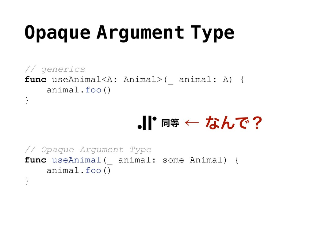 Opaque Argument Type // generics func useAnimal...
