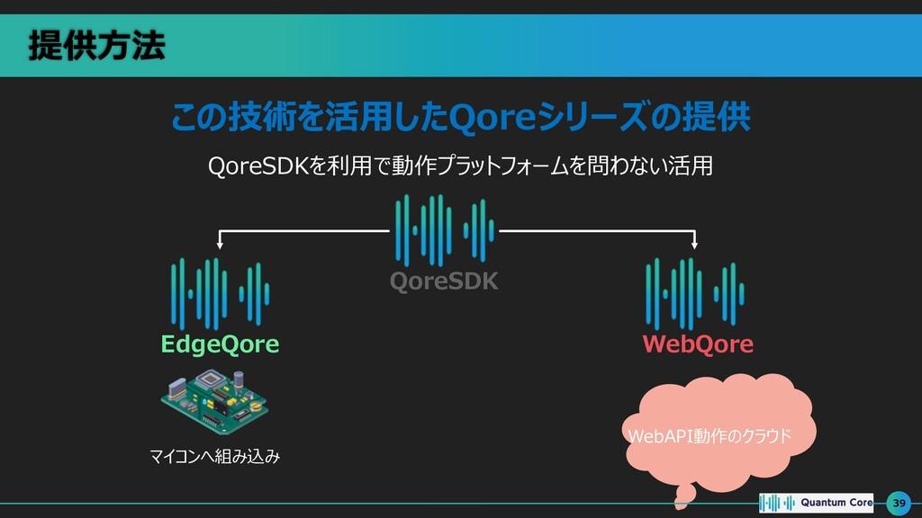 提供⽅法 QoreSDK WebQore EdgeQore QoreSDKを利⽤で動作プラット...