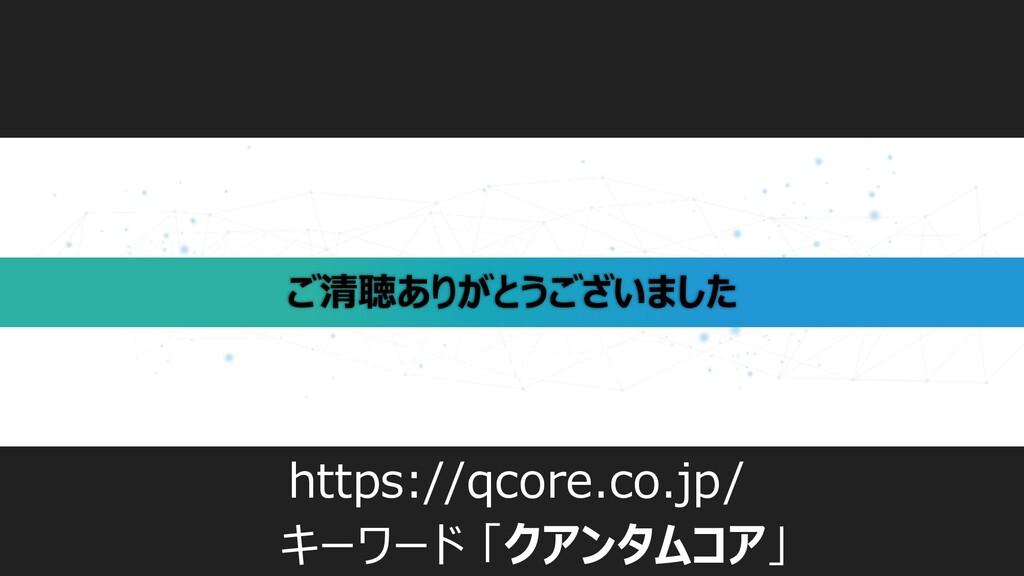 ご清聴ありがとうございました https://qcore.co.jp/ キーワード 「クアンタ...