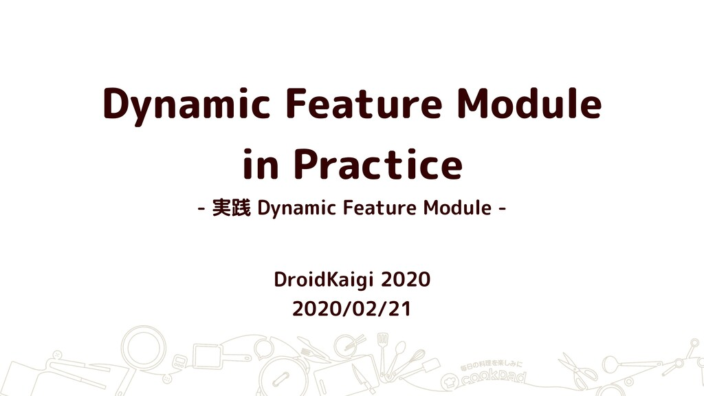 Dynamic Feature Module in Practice DroidKaigi 2...