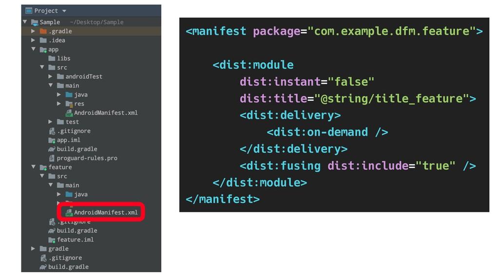 "<manifest package=""com.example.dfm.feature""> <d..."