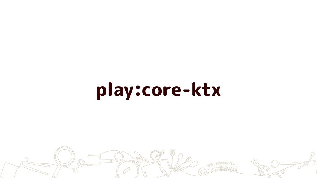play:core-ktx