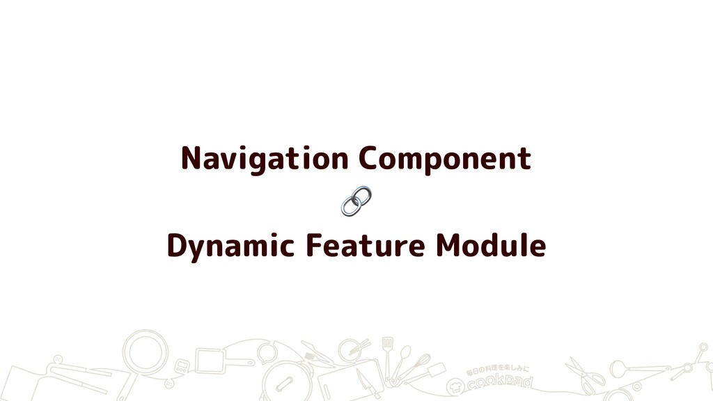 Navigation Component  Dynamic Feature Module