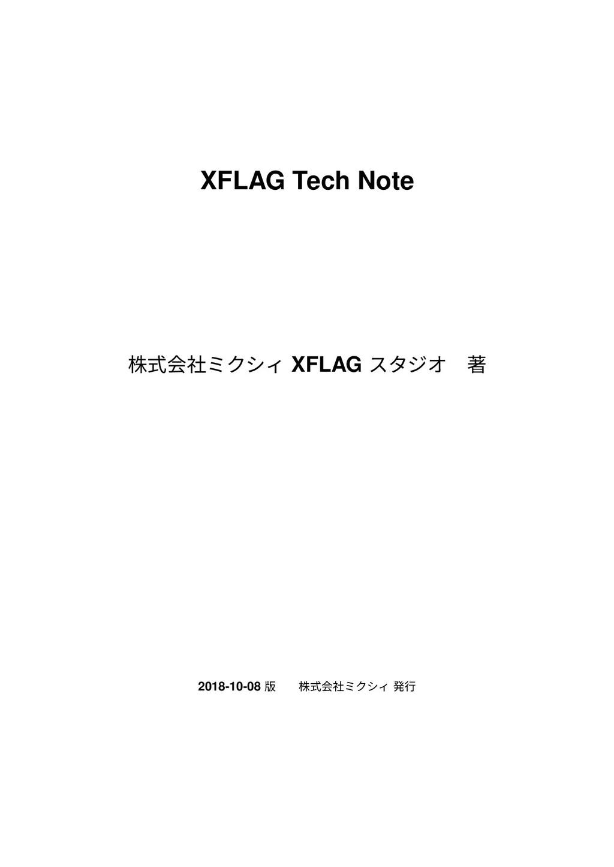 XFLAG Tech Note 株式会社ミクシィ XFLAG スタジオ著 2018-10-0...