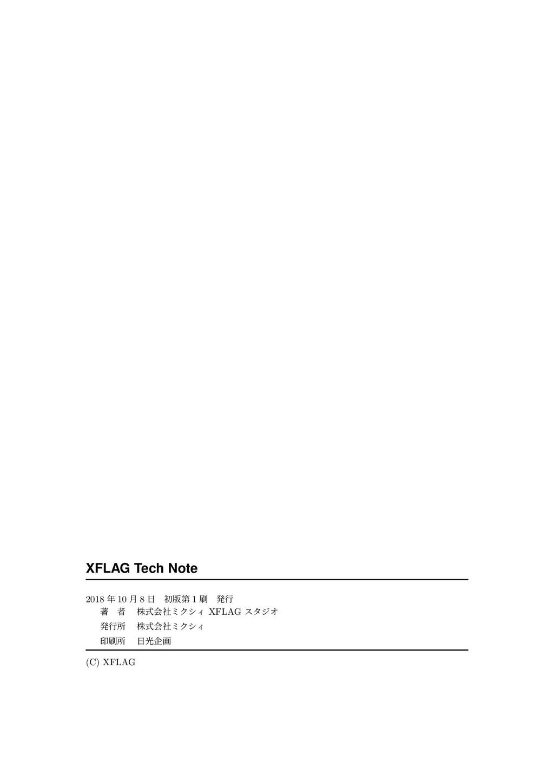 XFLAG Tech Note 2018 年 10 ⽉ 8 ⽇初版第 1 刷発⾏ 著者 ...