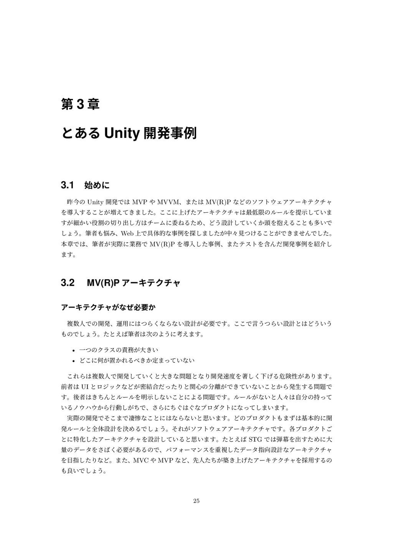 第 3 章 とある Unity 開発事例 3.1 始めに 昨今の Unity 開発では MVP...