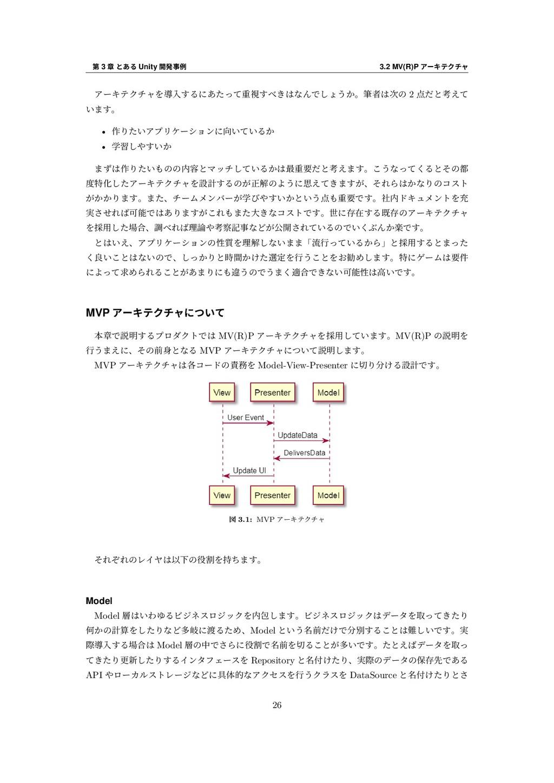 第 3 章 とある Unity 開発事例 3.2 MV(R)P アーキテクチャ アーキテクチャ...