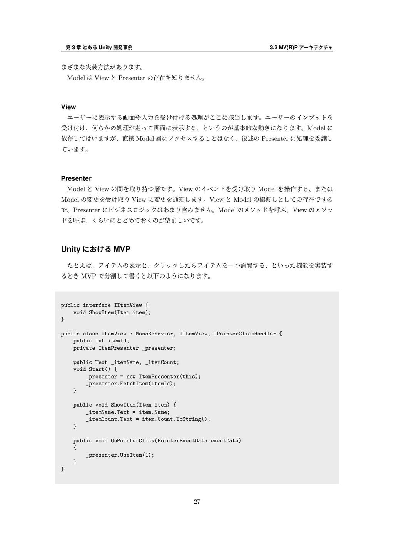 第 3 章 とある Unity 開発事例 3.2 MV(R)P アーキテクチャ まざまな実装⽅...