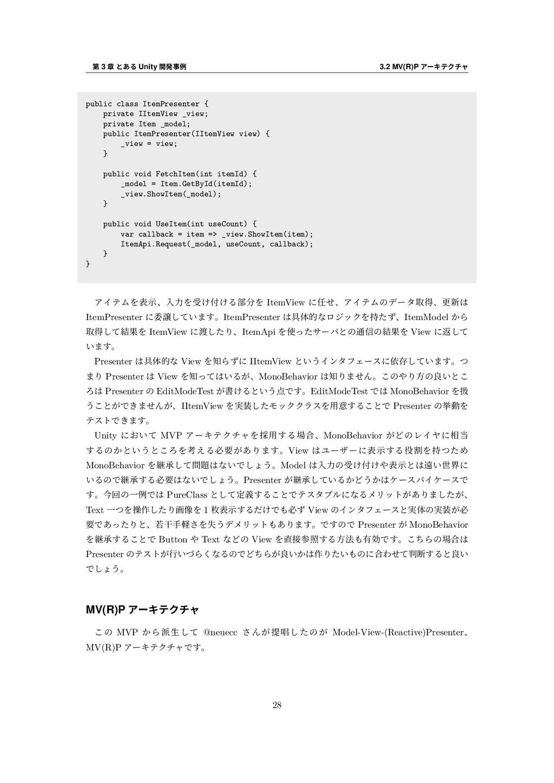 第 3 章 とある Unity 開発事例 3.2 MV(R)P アーキテクチャ public ...