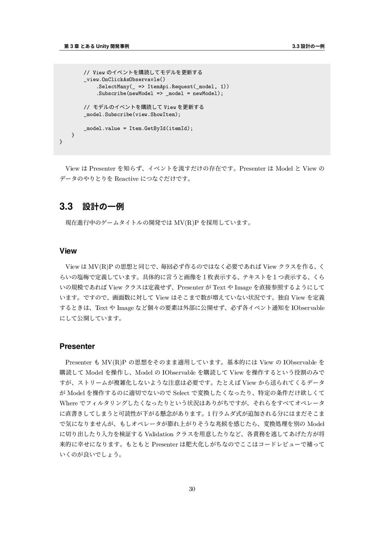 第 3 章 とある Unity 開発事例 3.3 設計の⼀例 // View のイベントを購読...