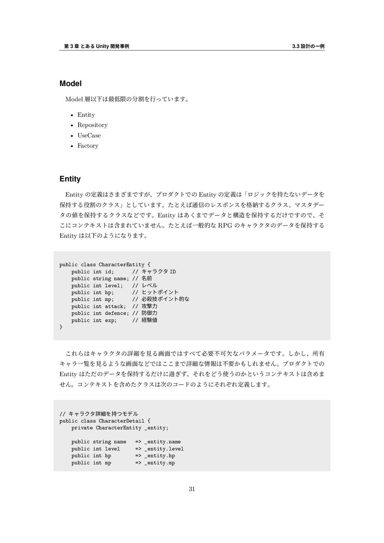 第 3 章 とある Unity 開発事例 3.3 設計の⼀例 Model Model 層以下は...