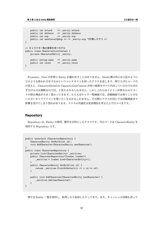 第 3 章 とある Unity 開発事例 3.3 設計の⼀例 public int attac...
