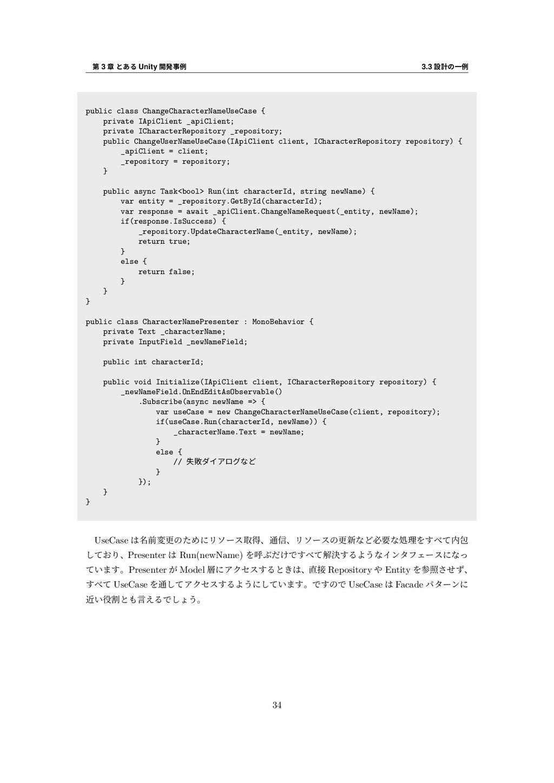 第 3 章 とある Unity 開発事例 3.3 設計の⼀例 public class Cha...