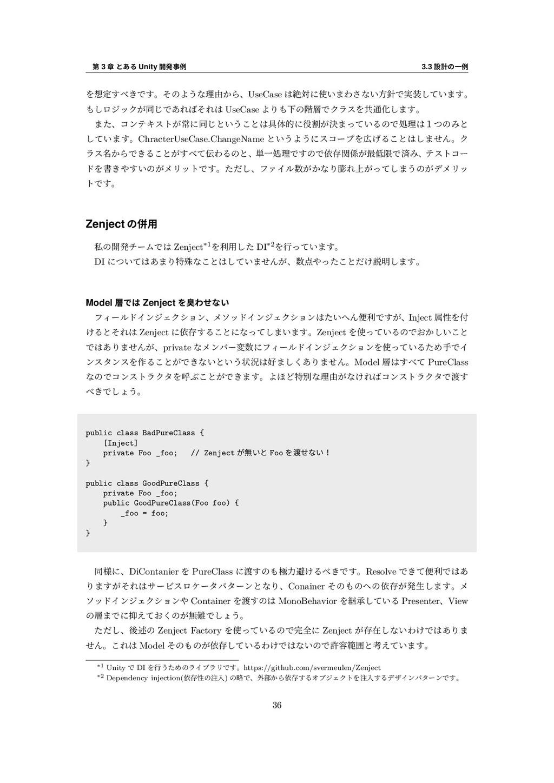 第 3 章 とある Unity 開発事例 3.3 設計の⼀例 を想定すべきです。そのような理由...