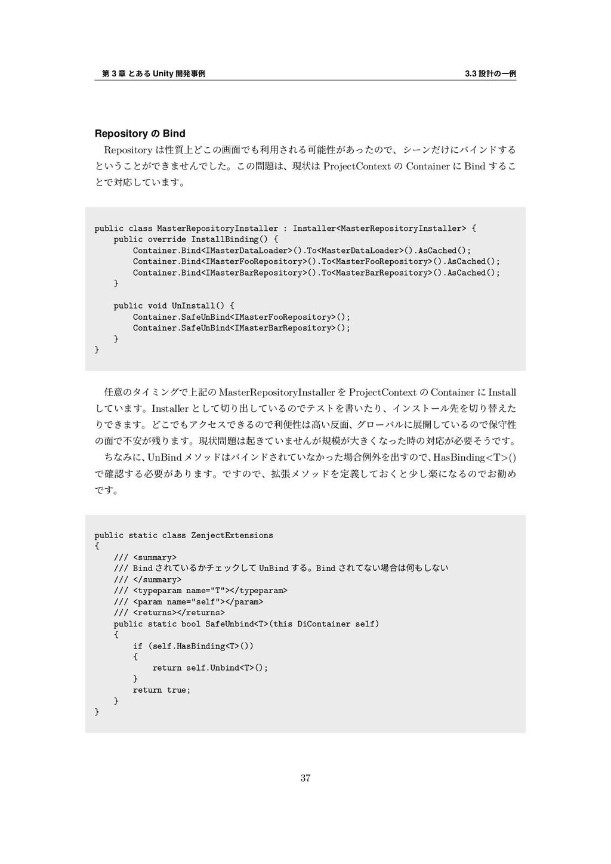 第 3 章 とある Unity 開発事例 3.3 設計の⼀例 Repository の Bin...