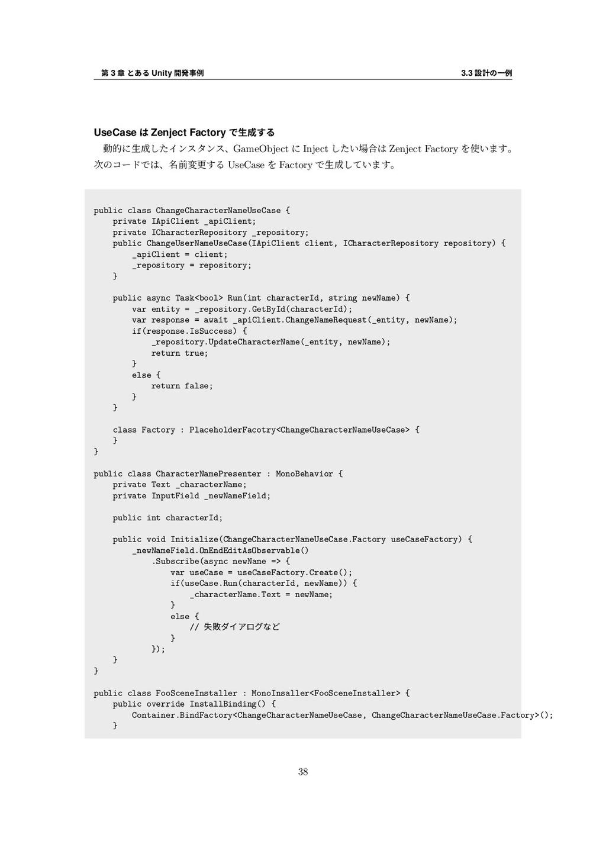 第 3 章 とある Unity 開発事例 3.3 設計の⼀例 UseCase は Zenjec...