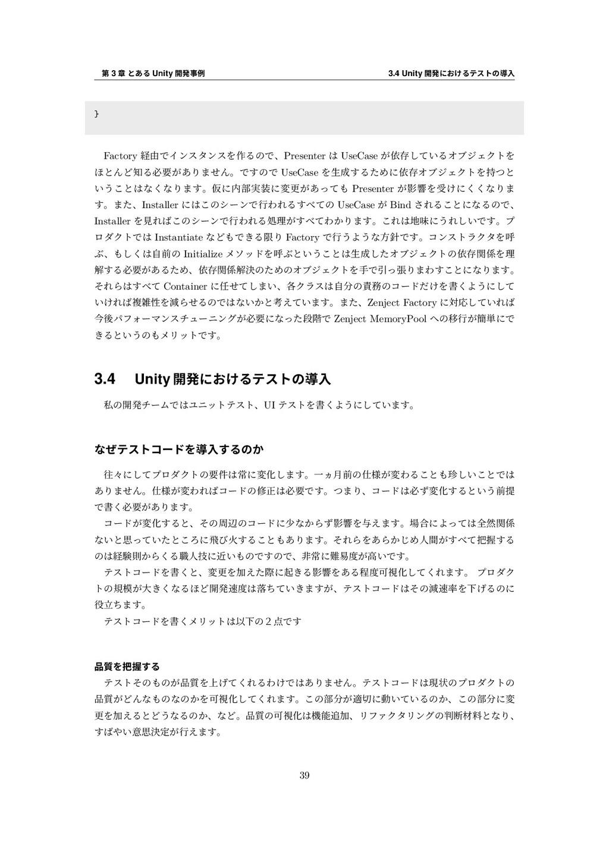 第 3 章 とある Unity 開発事例 3.4 Unity 開発におけるテストの導⼊ } F...