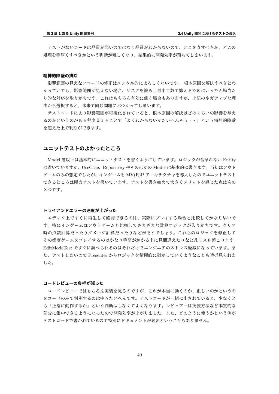 第 3 章 とある Unity 開発事例 3.4 Unity 開発におけるテストの導⼊ テスト...