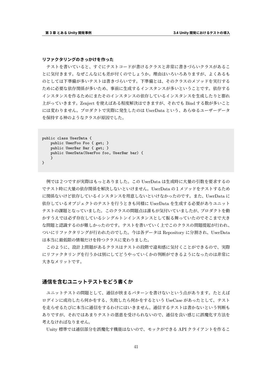 第 3 章 とある Unity 開発事例 3.4 Unity 開発におけるテストの導⼊ リファ...
