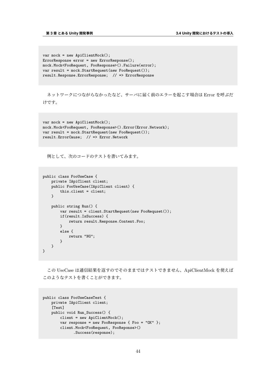 第 3 章 とある Unity 開発事例 3.4 Unity 開発におけるテストの導⼊ var...