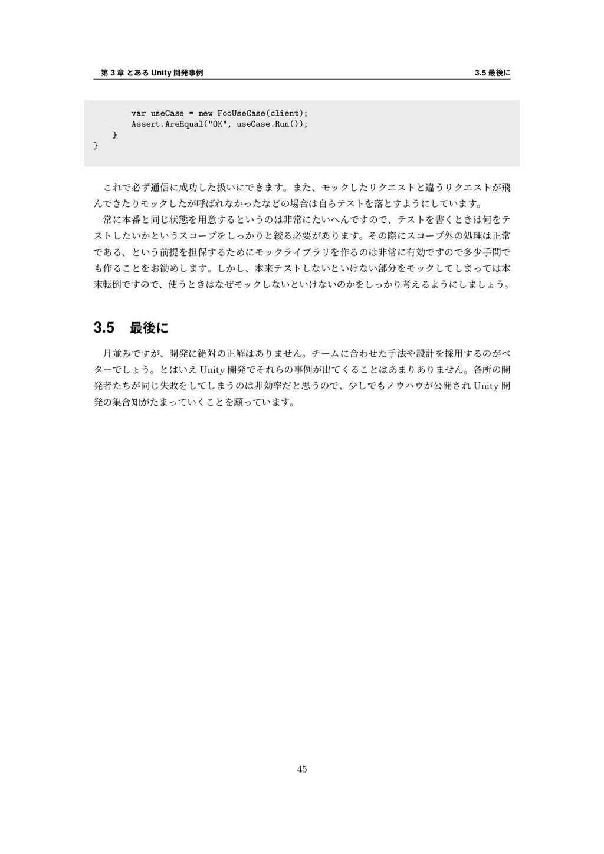 第 3 章 とある Unity 開発事例 3.5 最後に var useCase = new ...
