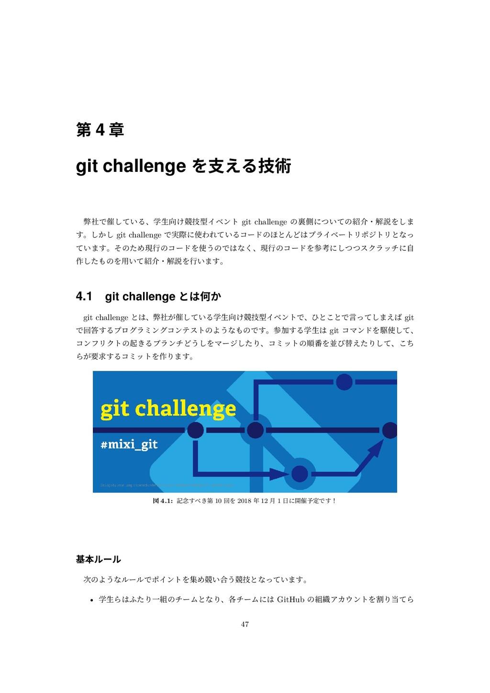 第 4 章 git challenge を⽀える技術 弊社で催している、学⽣向け競技型イベント...