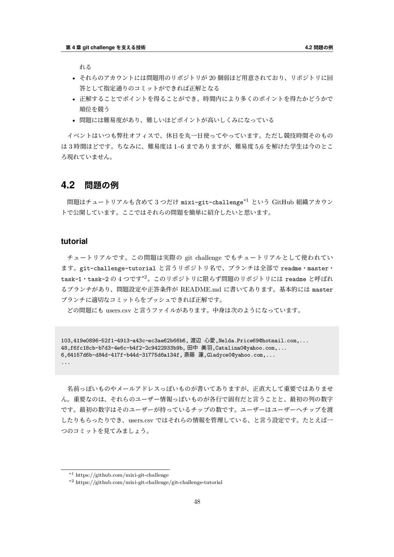 第 4 章 git challenge を⽀える技術 4.2 問題の例 れる • それらのアカ...