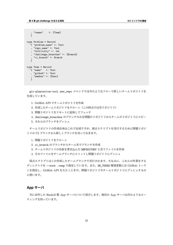 """第 4 章 git challenge を⽀える技術 4.3 インフラの構成 , """"teams..."""