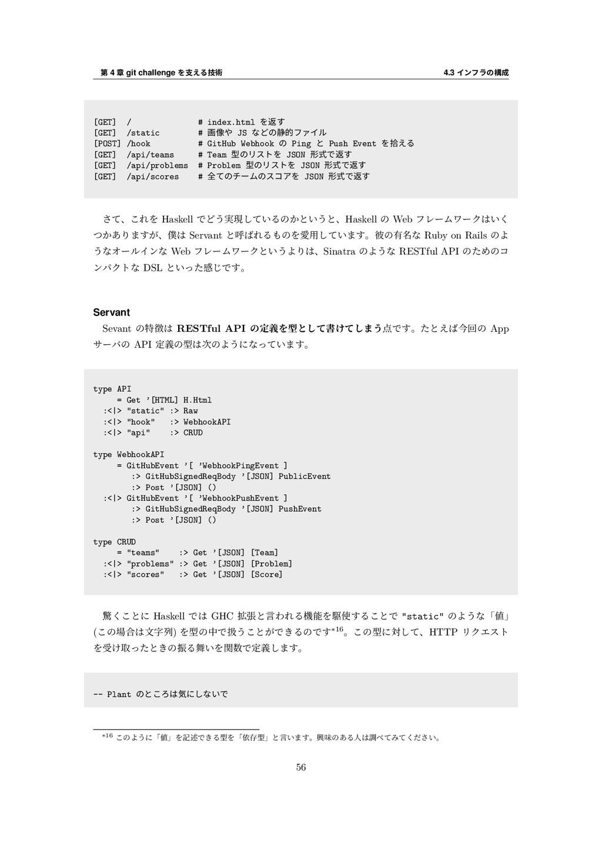 第 4 章 git challenge を⽀える技術 4.3 インフラの構成 [GET] / ...