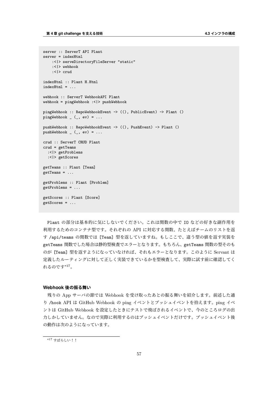 第 4 章 git challenge を⽀える技術 4.3 インフラの構成 server :...