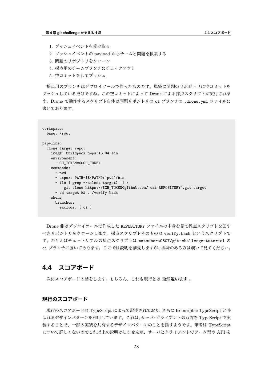 第 4 章 git challenge を⽀える技術 4.4 スコアボード 1. プッシュイベ...