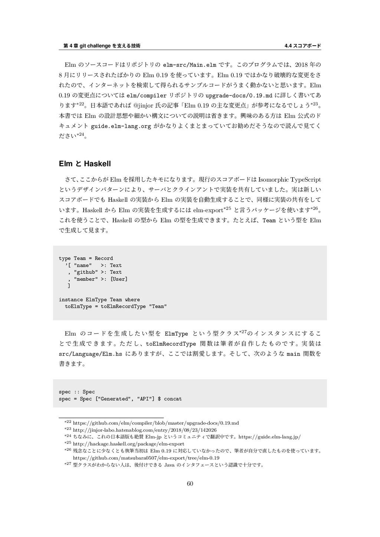 第 4 章 git challenge を⽀える技術 4.4 スコアボード Elm のソースコ...