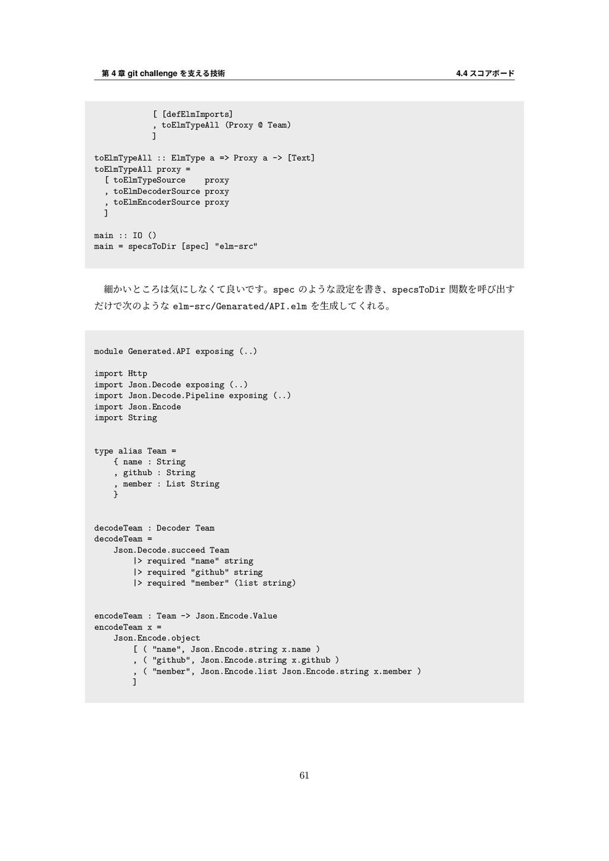 第 4 章 git challenge を⽀える技術 4.4 スコアボード [ [defElm...