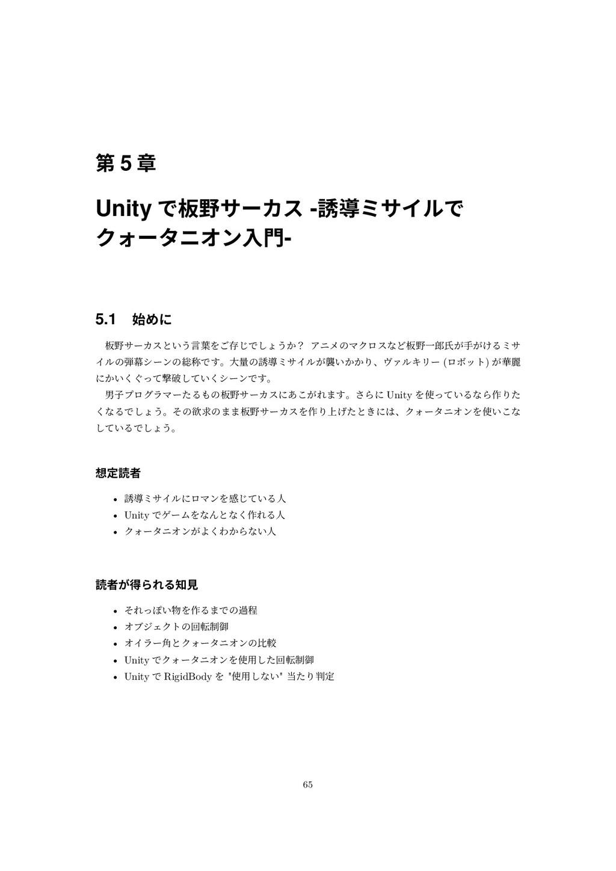 第 5 章 Unity で板野サーカス -誘導ミサイルで クォータニオン⼊⾨- 5.1 始めに...