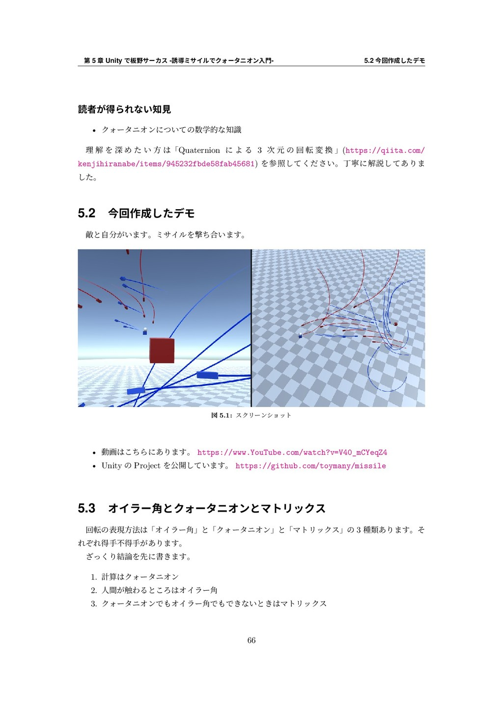 第 5 章 Unity で板野サーカス -誘導ミサイルでクォータニオン⼊⾨- 5.2 今回作成...