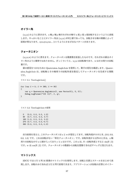 第 5 章 Unity で板野サーカス -誘導ミサイルでクォータニオン⼊⾨- 5.3 オイラー...