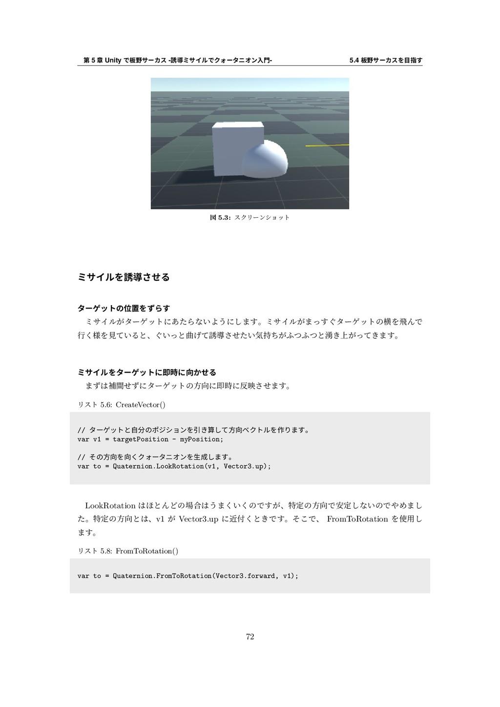 第 5 章 Unity で板野サーカス -誘導ミサイルでクォータニオン⼊⾨- 5.4 板野サー...